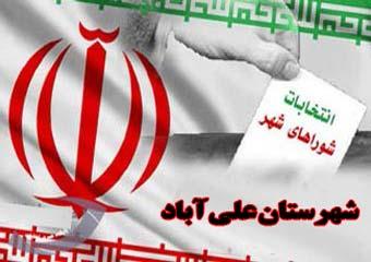 شورای شهر در علی اباد کتول