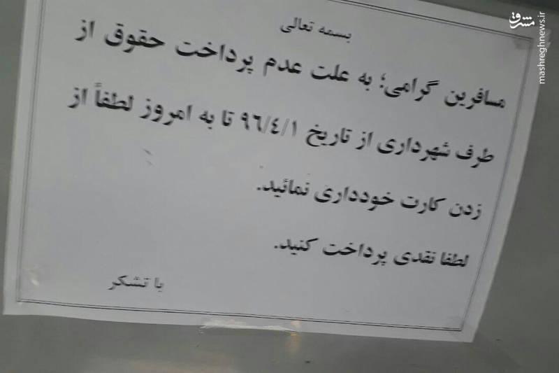 نوشته عجیب در ایستگاه اتوبوس بیارتی