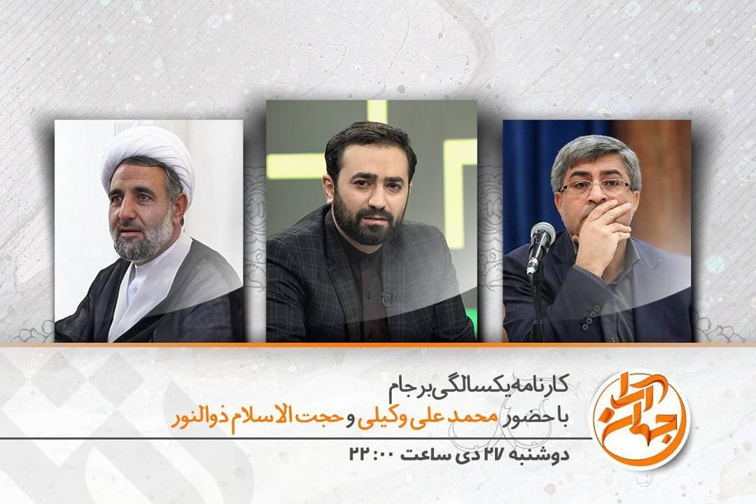 جهان آرا محمد علی وکیلی و حجت الاسلام ذوالنور