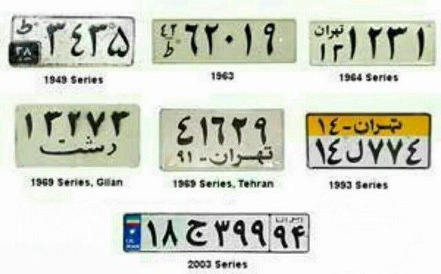 تغییر پلاک خودرو در ایران