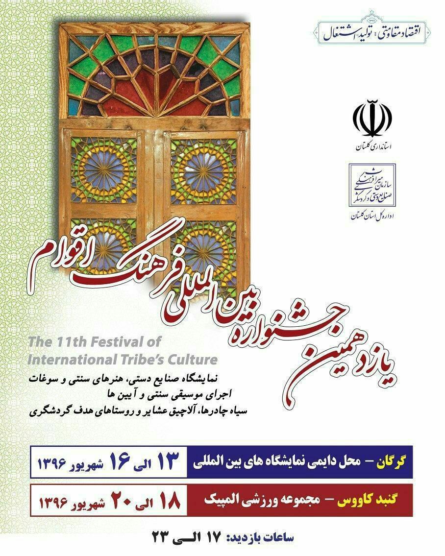 یازدهمین جشنواره بین المللی فرهنگ اقوام ایران زمین در گلستان