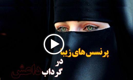 پنس های زیبا در گرداب داعش