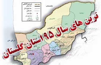 ترین های سال 95 استان گلستان