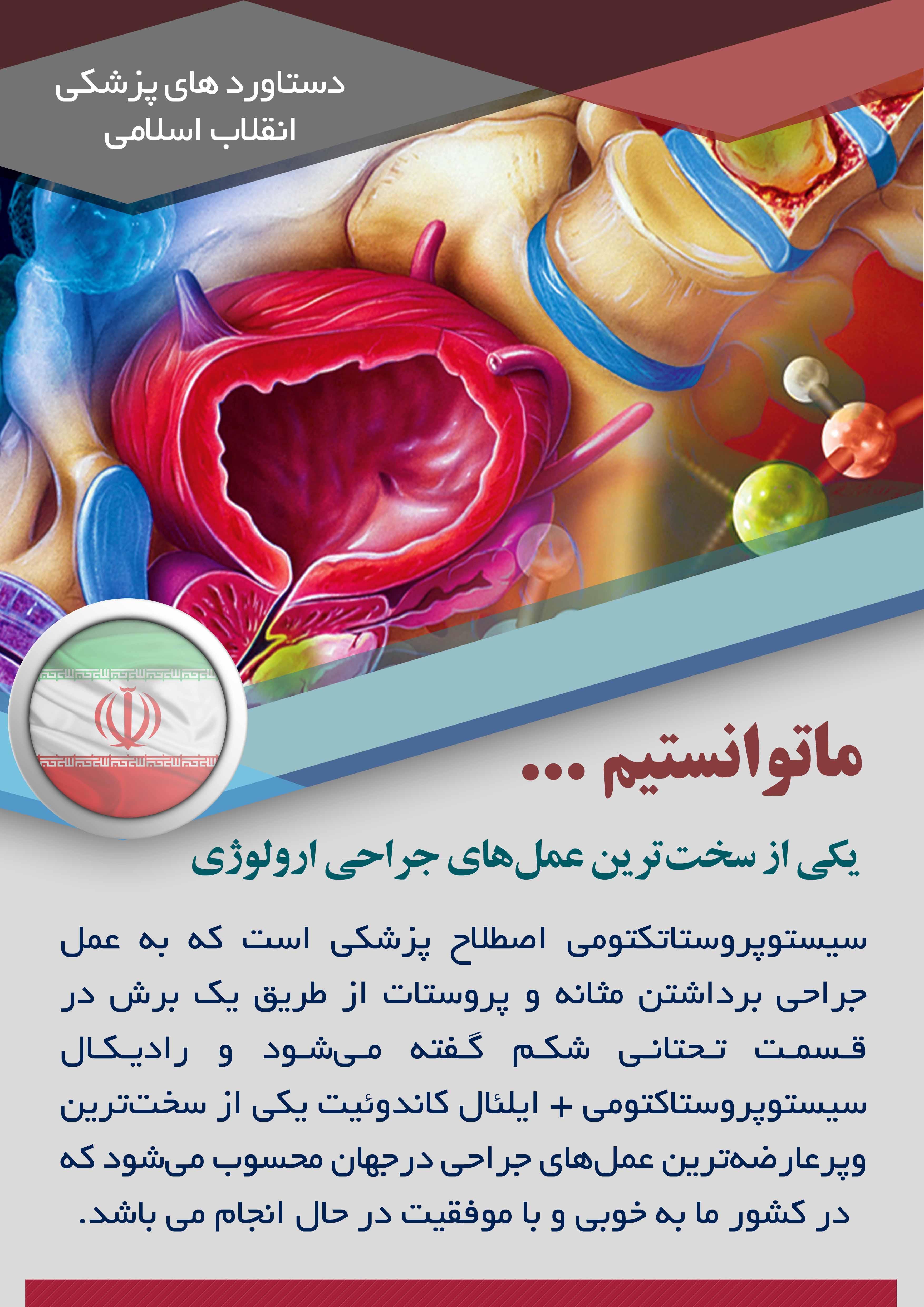 دستاوردهای پزشکی (3)