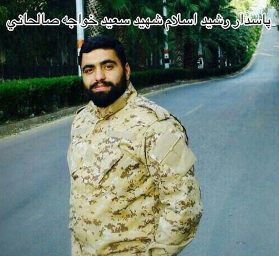 شهید خواجه صالحانی
