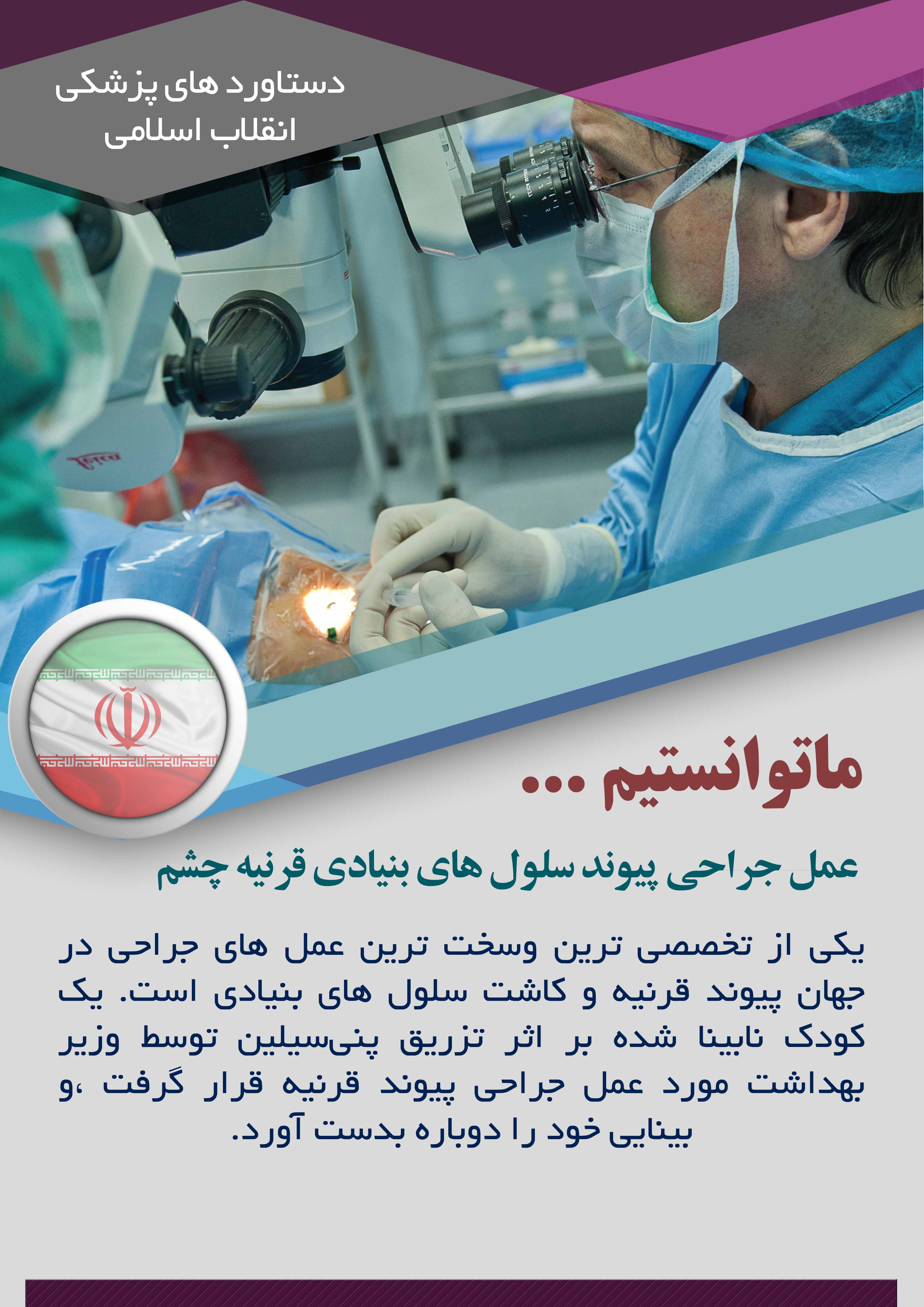 دستاوردهای پزشکی (1)