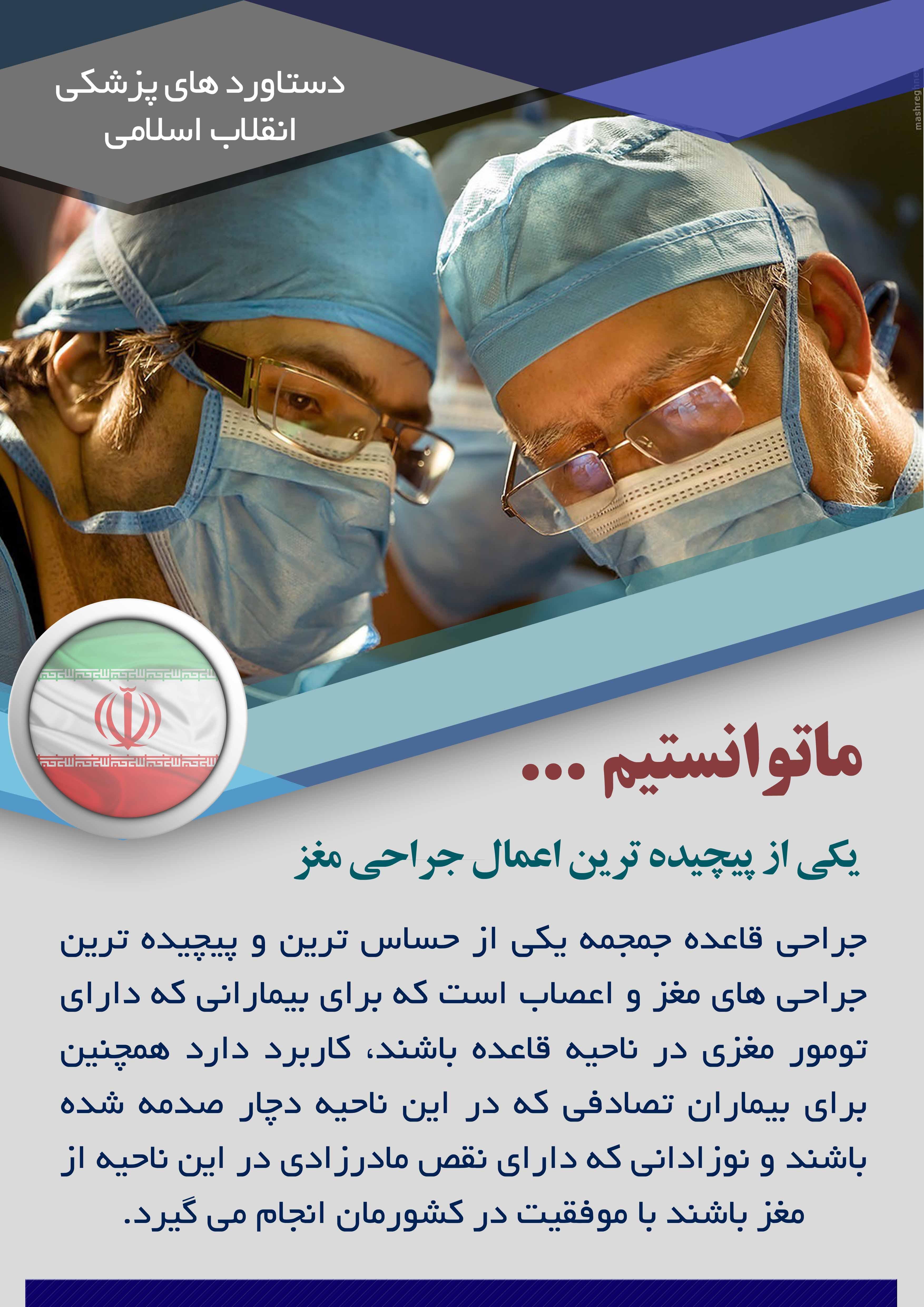 دستاوردهای پزشکی (4)