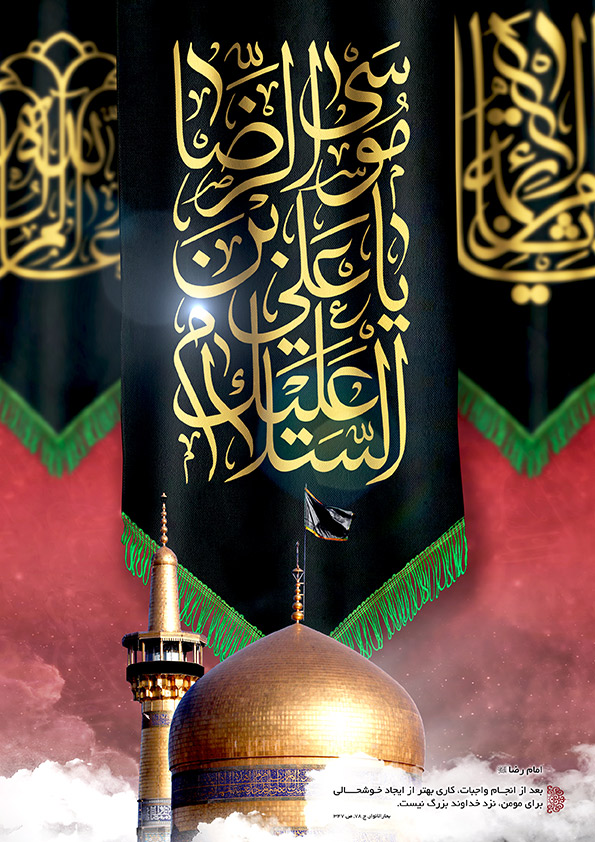 Poster_Shahadat_Imam_Reza_S