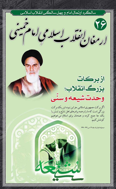 Rehlat_Imam_Khomeini (26)
