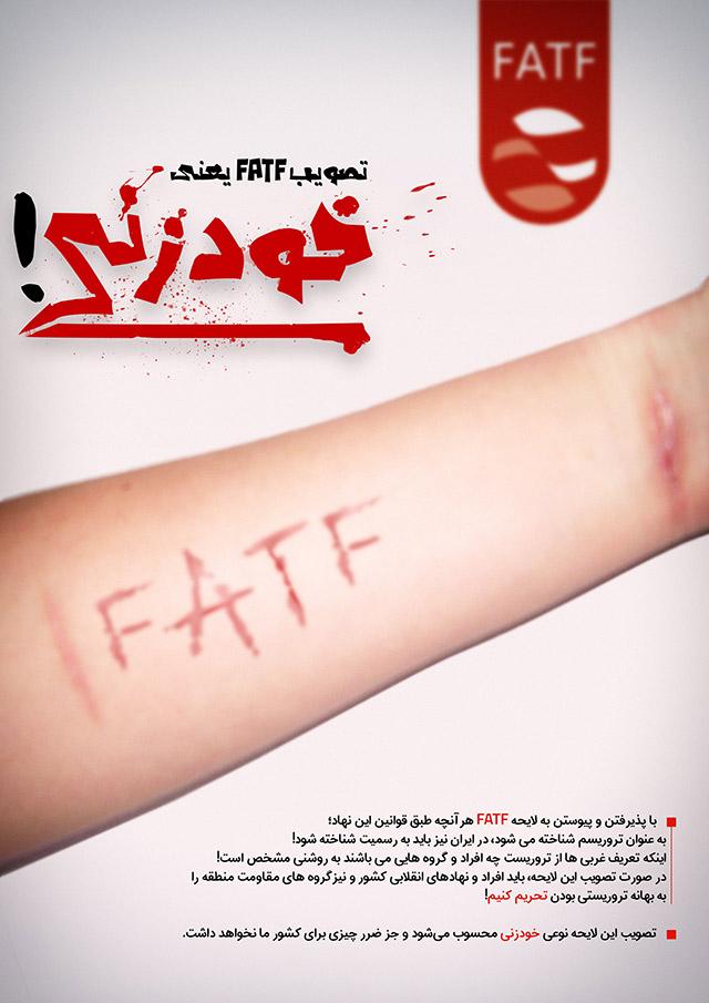 Poster_FATF_L