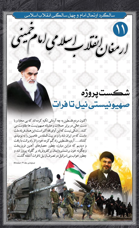 Rehlat_Imam_Khomeini (11)