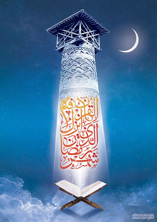 Poster_Ramzan_1397_m