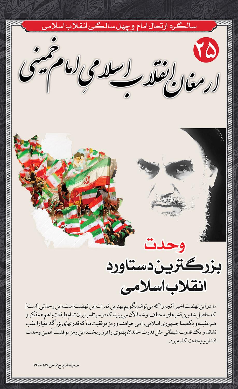 Rehlat_Imam_Khomeini (25)
