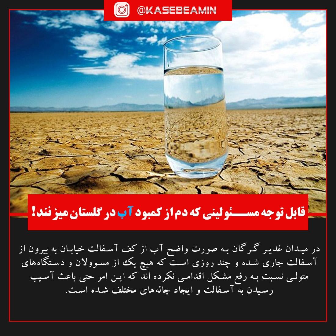 بی تدبیری دولت در گلستان تا اخراج نیرو ها2