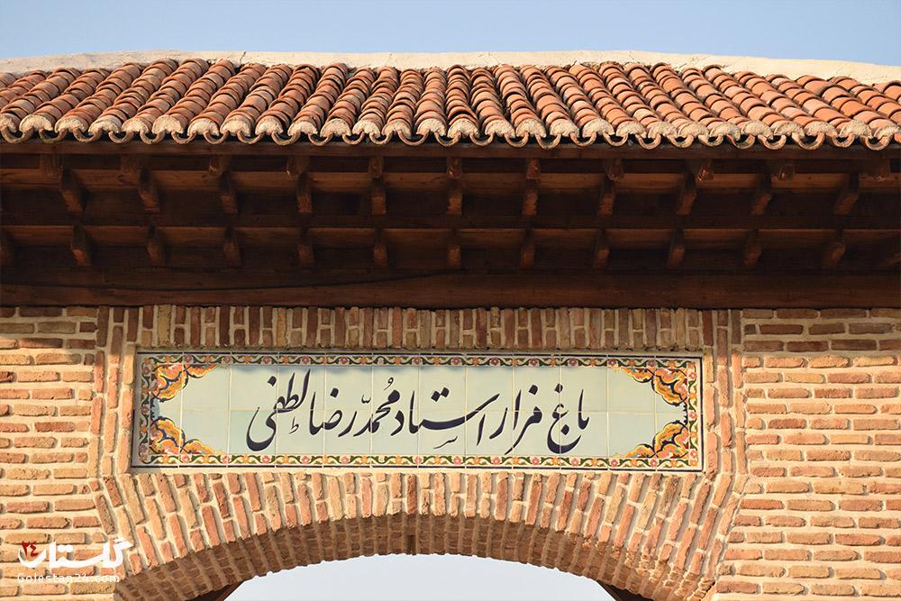 مراسم گرامی داشت محمد رضا لطفی 1397 (5)
