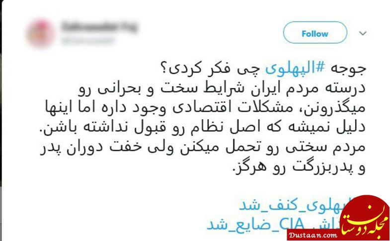 www.dustaan.com-مجله-اینترنتی-فال-روزانه-حافظ-1533385580