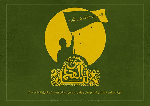 Poster_Roz_Quds_s
