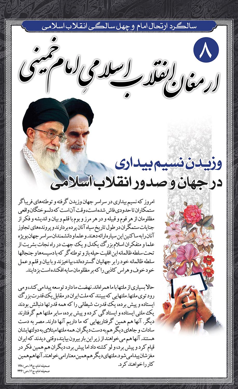 Rehlat_Imam_Khomeini (8)