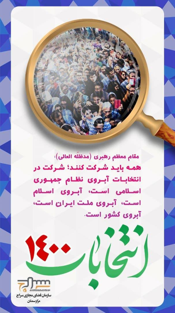 1623375482سمنان-عکش-نوشت-(2)