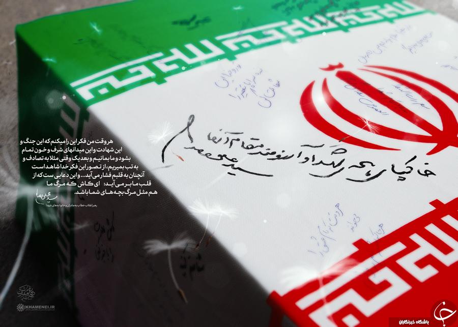 دستخط رهبر انقلاب بر تابوت یک شهید