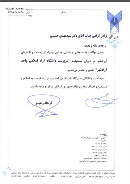 دانشگاه آزاد اسلامی آزادشهر1