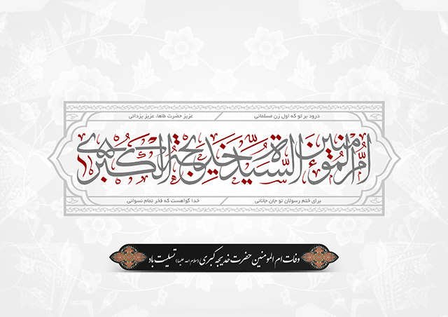Poster_Vafat_Hazrat_Khadijeh_s