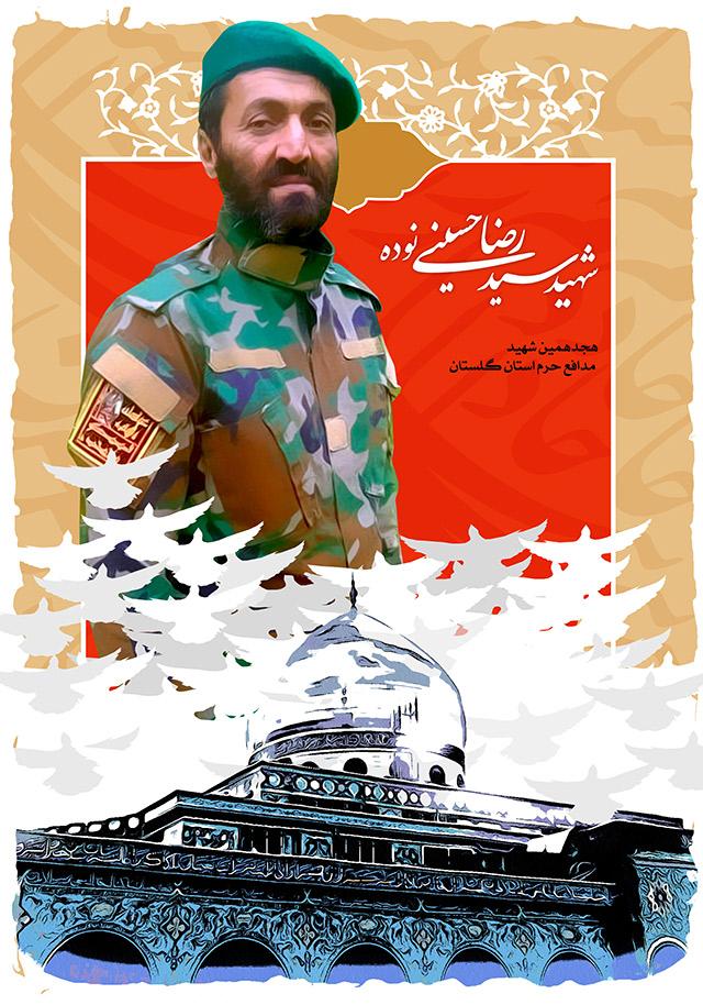 Poster_Shahid_Seyed_Reza_Hosseini_2_L