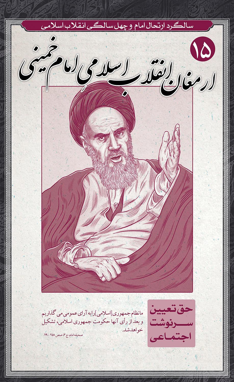 Rehlat_Imam_Khomeini (15)