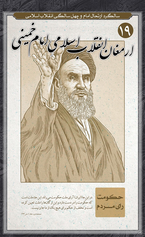 Rehlat_Imam_Khomeini (19)