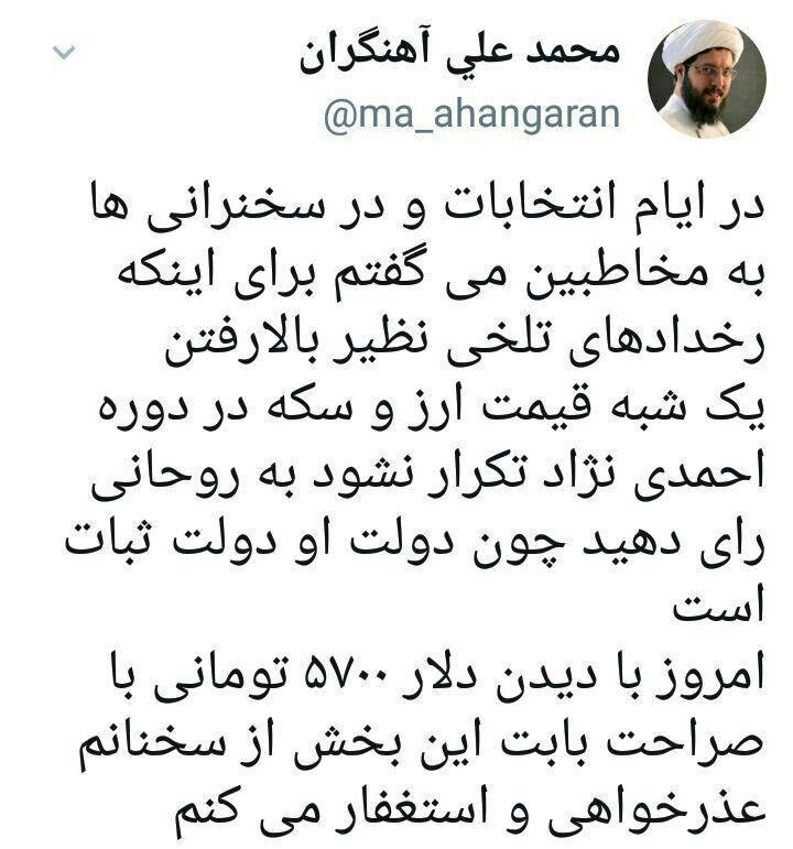 الاسلام محمد علی آهنگران1