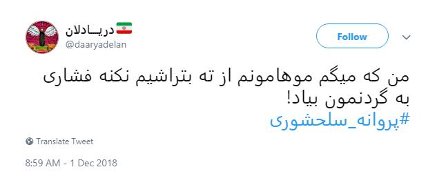 پروانه_سلحشوری (5)