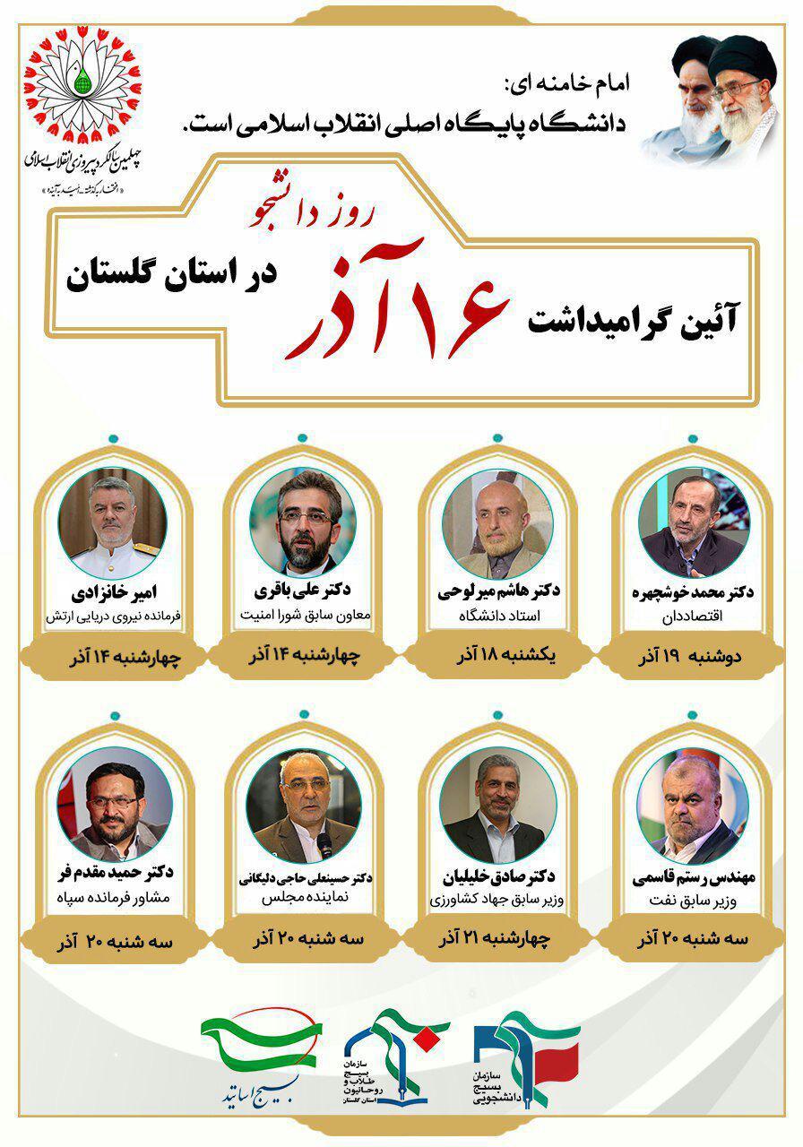 گرامیداشت روز دانشجو با حضور چهرههای ملی در دانشگاههای استان