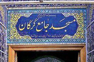 نقش آیتالله علویگرگانی در تأسیس مساجد گرگان
