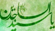 دعای عظیم امام سجاد (ع) درباره اشخاصی که در حق ایشان ظلم کردند