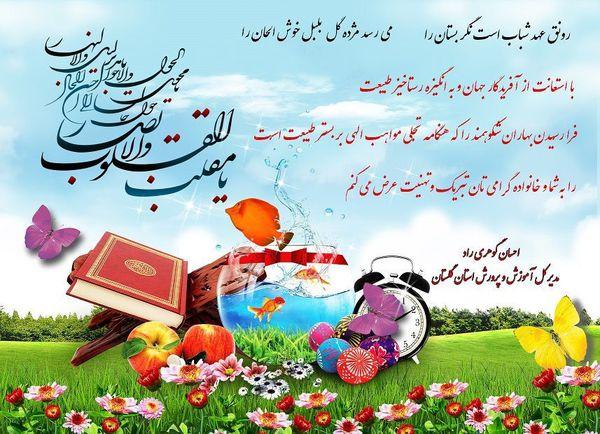 پیام تبریک نوروزی مدیرکل آموزش و پرورش استان گلستان