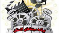 برنامه امروز دوشنبه ۲۸ بهمن ماه سینماهای گلستان