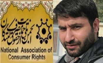 مجمع عمومی سالانه انجمن حمایت از حقوق مصرف کنندگان 21 خرداد برگزار می شود