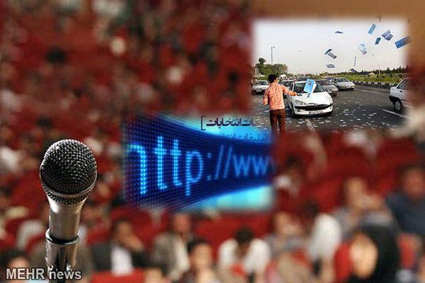 تبلیغات انتخاباتی چراغ خاموش در استان