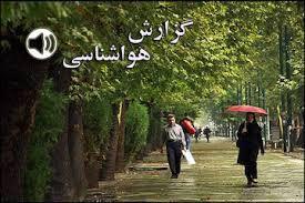 وضعیت جوی استان گلستان تا 2 فروردین 1395