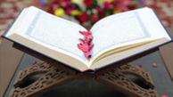 از مهجوریت قرآن بر لب طاقچه تا غبار مظلومیت بر چهره نخبگان قرآنی