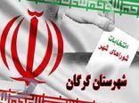 اعلام اسامی داوطلبین تایید شده شورای اسلامی گرگان