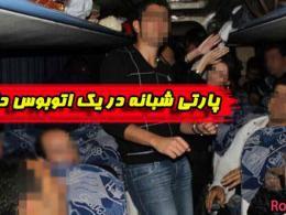 دانلود کلیپ رقص وپارتی در اتوبوس دانشجویی استان قزوین