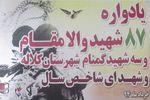 مراسم یادواره 87 شهید و سه شهید گمنام شهرستان کلاله