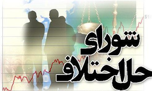 شورای حل اختلاف گلستان رتبه دوم فرهنگی کشور را کسب کرد