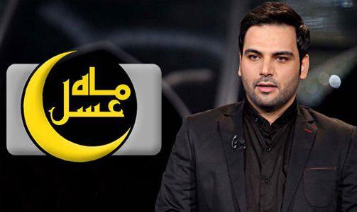 دانلود ماه عسل سه شنبه 23 خرداد 96/گفتگو با خانواده های طرح محسنین