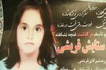 فیلم مصاحبه متأثرکننده والدین متهم به قتل ستایش
