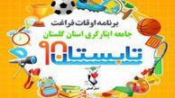 150 مرکز تفریحی میزبان اوقات فراغت ایثارگران گلستان هستند