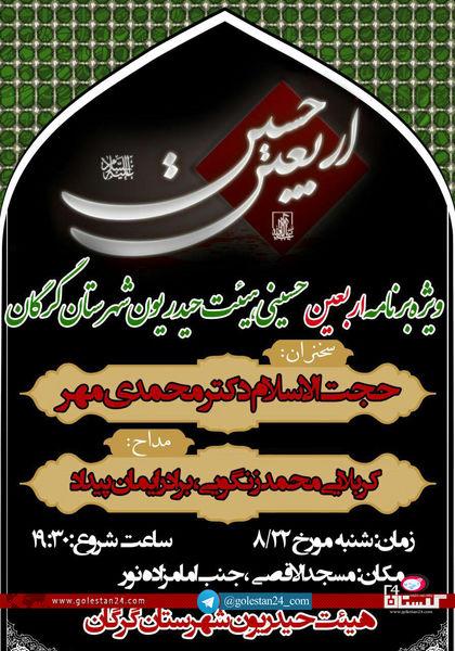 ویژه برنامه هیئت حیدریون شهرستان گرگان برگزار می شود