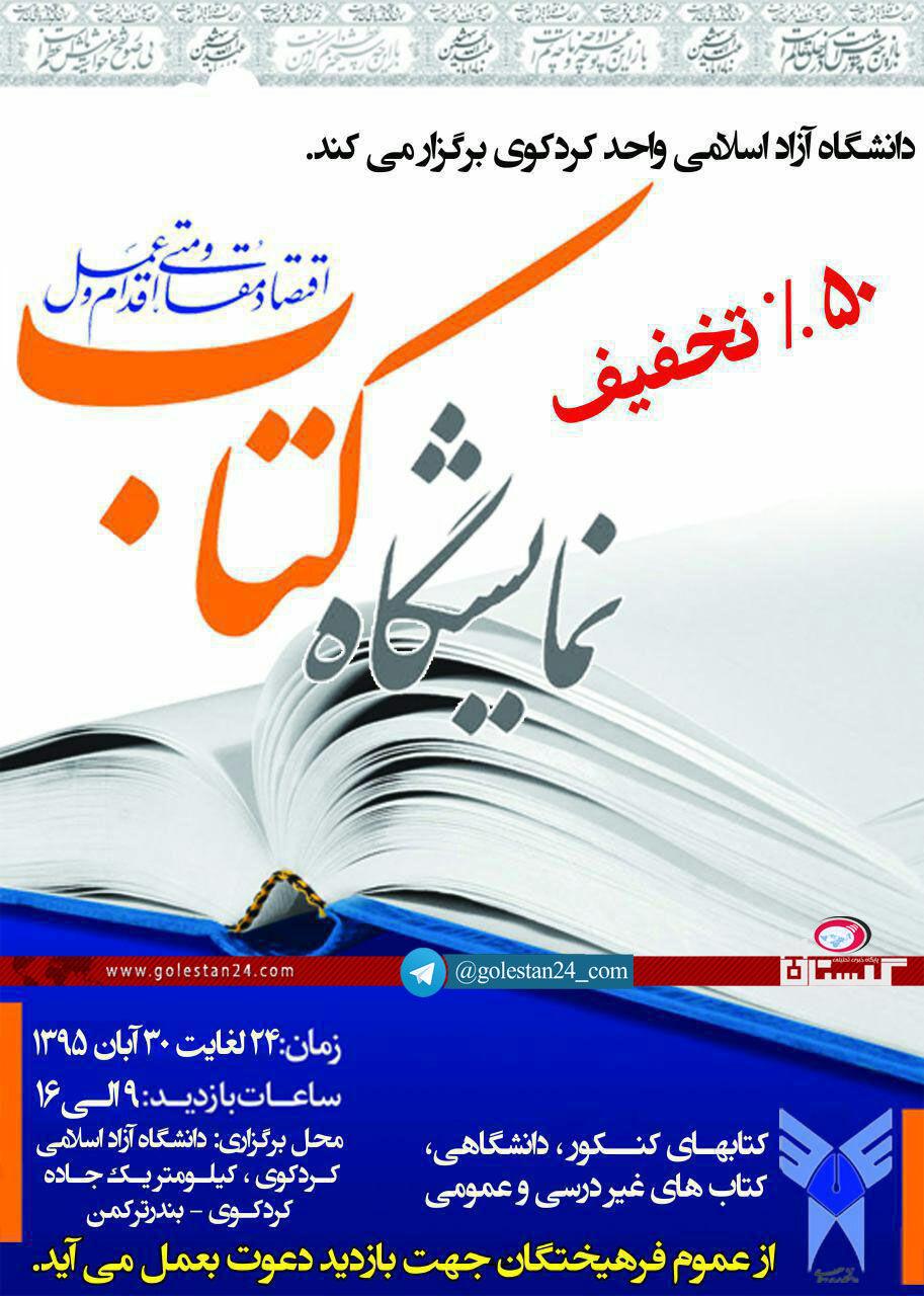 نمایشگاه کتاب کردکوی