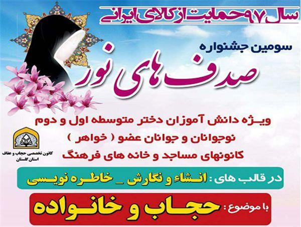 برگزاری جشنواره «صدف های نور» در گلستان